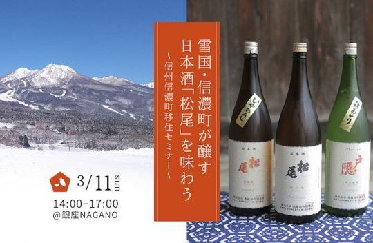 これからも長野県信濃町の応援をお願いします。