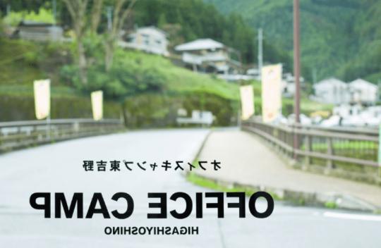 これからも奈良県東吉野村の応援をお願いします。