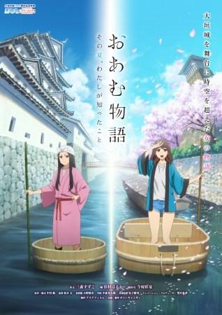 引用先:PR Times(岐阜県大垣市プロデュースのアニメーション「おあむ物語 その夏、わたしが知ったこと」 が公開!)
