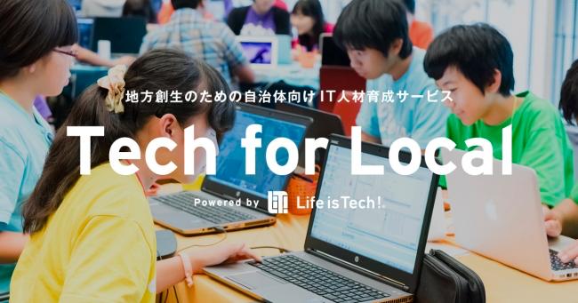 引用先:PR Times(ライフイズテック、IT人材を地域で育成するプログラム「Tech for Local」を高知県で実施)