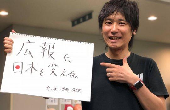 これからも埼玉県三芳町の応援をお願いします!