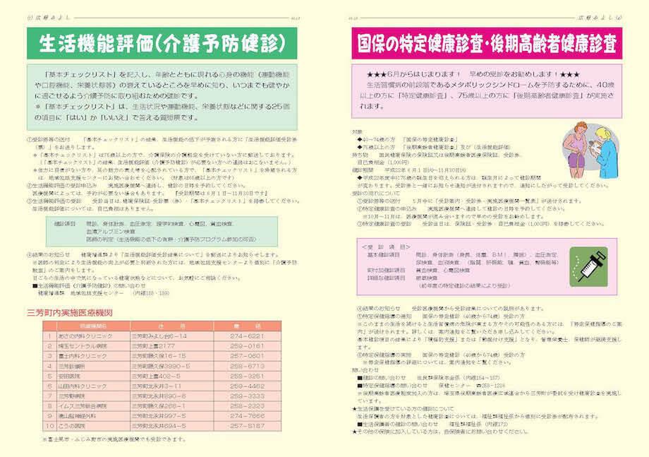 「まずは、僕が広報誌を担当する前の「メタボ予防」についてのページ」(佐久間氏)