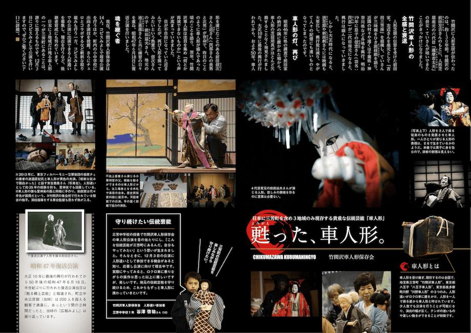 広報みよし 平成29年12月号より。車人形の特集を行った際の1ページ。テキストはもちろん、写真の撮影、加工まで全て佐久間氏が手がけている。