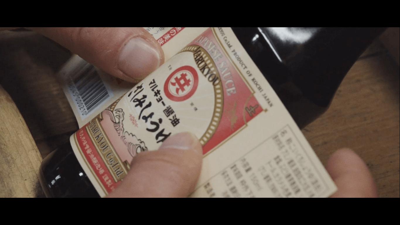 地域に愛され続ける醤油と味噌を代々作り続けている「丸共味噌醤油醸造場」