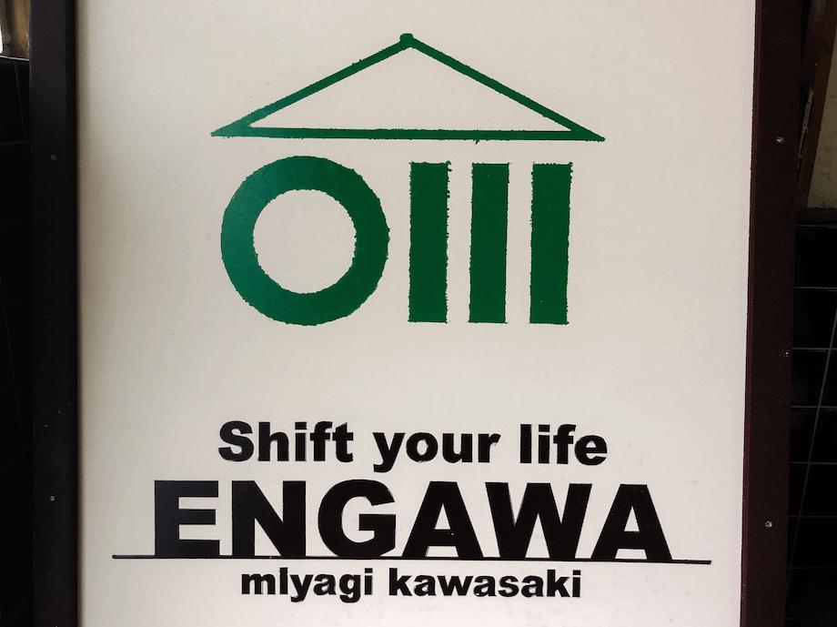 ENGAWAのロゴマークもワークショップ参加者と一緒に考案。縁を表す「○」、川崎を表す「三本線」、住居の意味を表す「△」で構成されており、一目でENGAWAだとわかるつくりにしたそう。