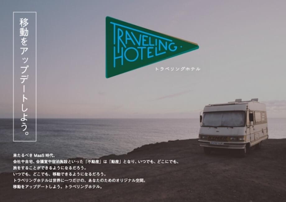 「いつでも、どこにでも、旅をすることができるようになる」そんなコンセプトの元、世界で一台だけのオリジナル移動空間を製作、未使用時はレンタルキャンピングカーとして動産活用する「トラベリングホテル事業」を2019年9月より開始。