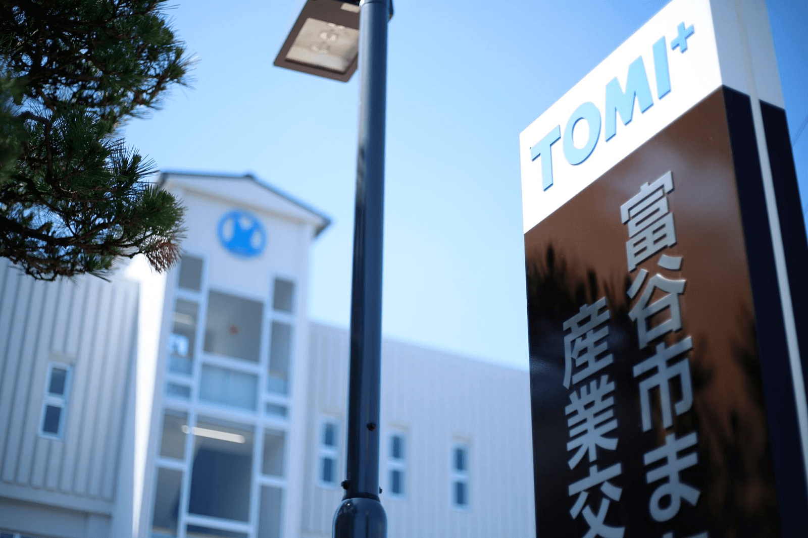 TOMI+(とみぷら)