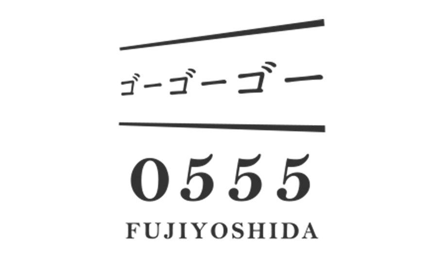 富士吉田×移住「0555FUJIYOSHIDA」/ 富士吉田での暮らしの様子や移住に関するサポート情報をお伝えすることを通じて、富士吉田に行きたい・住みたいと思う皆さんの頼れる相談窓口となることを目指しています。