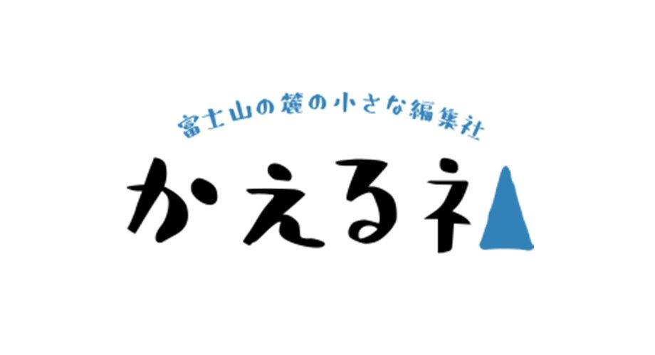 富士吉田×PR「かえる社」/ 高校生が地域の豊かさを伝える、富士山の麓の小さな編集社。「地域の当たり前の日常=タネ」を探しては、ネタに変えて発信していきます。未来の大人が、もっと地元を好きになる。
