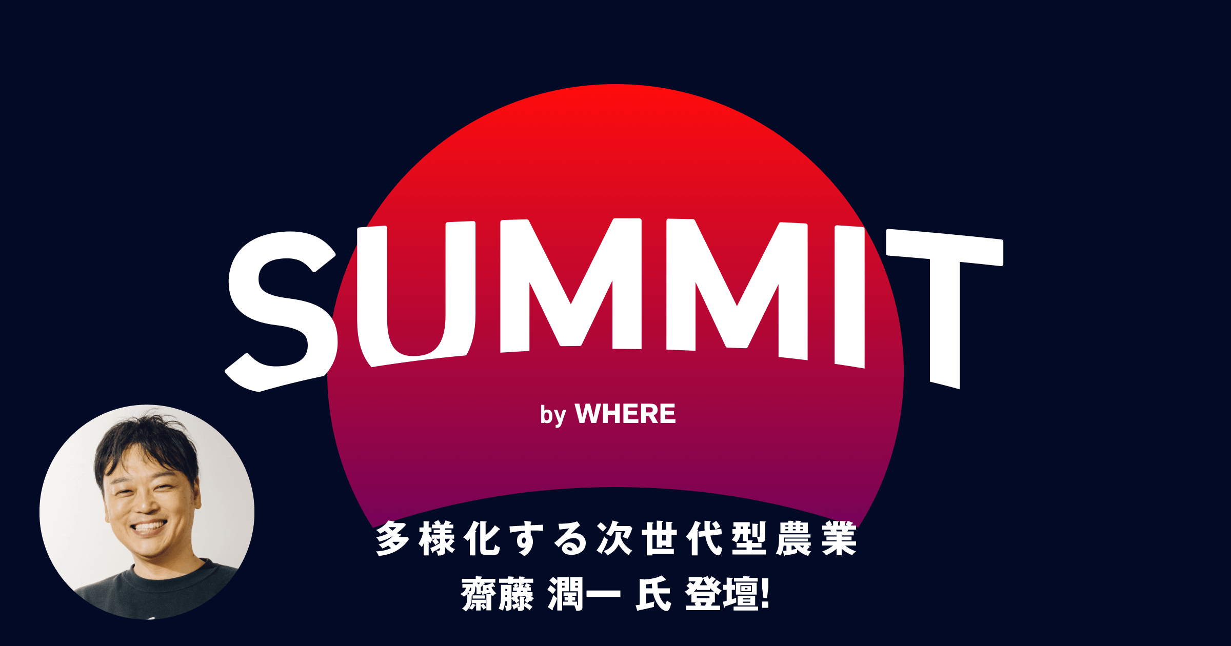SUMMIT by WHERE