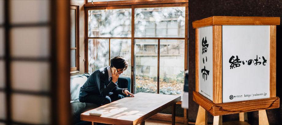 コワーキングスペース、カフェ、スクール、イベントスペースを兼ね備える『yuinowa』が誕生してから、空き家の利活用はさらに進んでいます。
