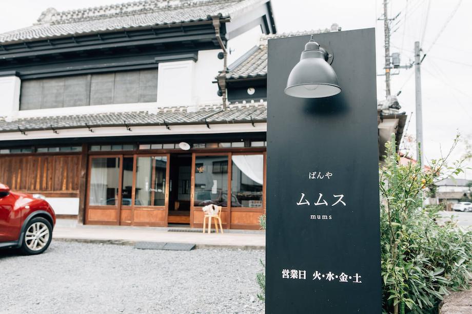 米屋だった見世蔵をリノベーションして開店した『ぱんや ムムス』。