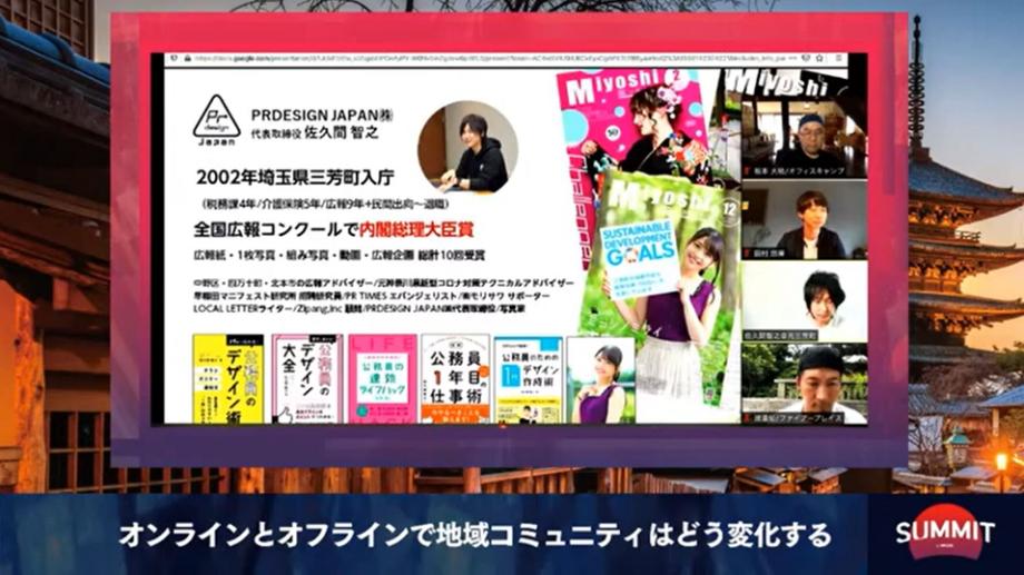佐久間 智之(Tomoyuki Sakuma)氏 PRDESIGN JAPAN株式会社 代表取締役 / 埼玉県三芳町役場に18年務め在職中に全国広報コンクールで日本一に。広報とデザインで日本を変えるため2020年2月退職。早稲田マニフェスト研究所招聘研究員、厚生労働省年金広報検討会構成員、自治体広報アドバイザーなどを務める。写真家や作家、研修講師でも活動。「パッと伝わる公務員のデザイン術」など著書多数。