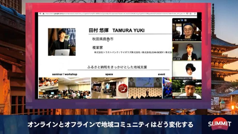 田村 悠揮(Yuki Tamura)氏 複業家 / 新卒でサイボウズ株式会社に入社。営業、法務などを経て、プロダクトマネージャーとしてクラウドサービスkintoneの立上げに携わる。グルメサービスRettyで事業立上げを行った後、複業家として活動。ふるさとチョイスを運営するトラストバンクにてふるさと納税の啓蒙のため、100越の地域での講演/イベント企画などを通じて多くの地域に関わる。