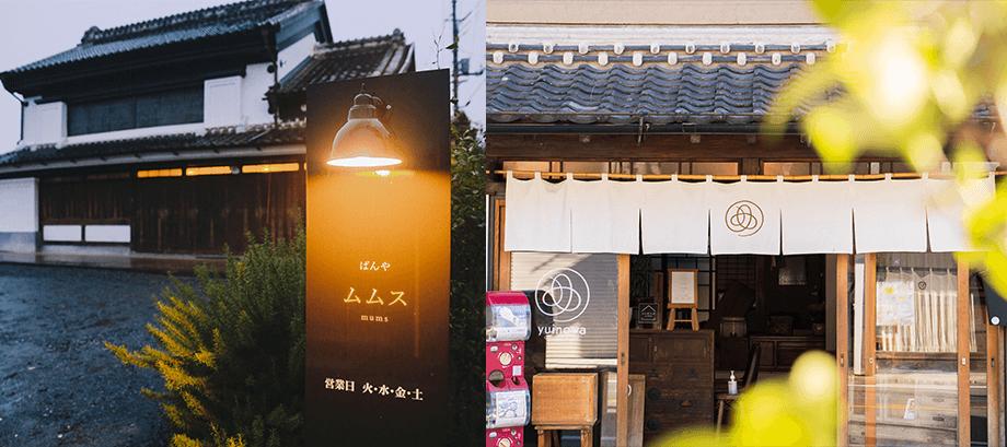 写真左>米屋だった見世蔵をリノベーションして開店した『ぱんや ムムス』。写真右>築87年の旧呉服店をリノベーションして誕生したシェアスペース『Coworking & Café yuinowa』。