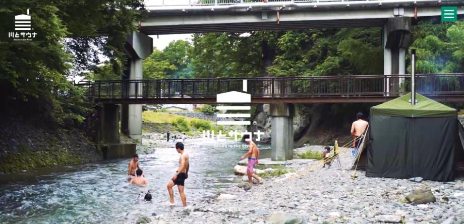 横瀬町「川とサウナ」Webサイト