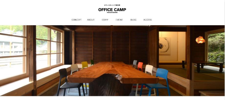 坂本氏が運営するコワーキングスペース「オフィスキャンプ東吉野」Webサイト
