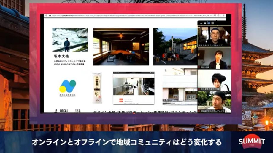 坂本 大祐(Daisuke Sakamoto)氏 オフィスキャンプ代表、LOCOAssociation代表 / 2006年に人口1,700人の奈良県東吉野村に移住。2015年国県村との合同事業でシェアとコワーキングの施設「オフィスキャンプ東吉野」を企画、建築デザインから運営を担当。その後合同会社オフィスキャンプを設立、全国のデザインや企画を実施。2018年ローカルのコワーキング施設開業をサポートする(一社)ローカルコワークアソシエーションを設立。