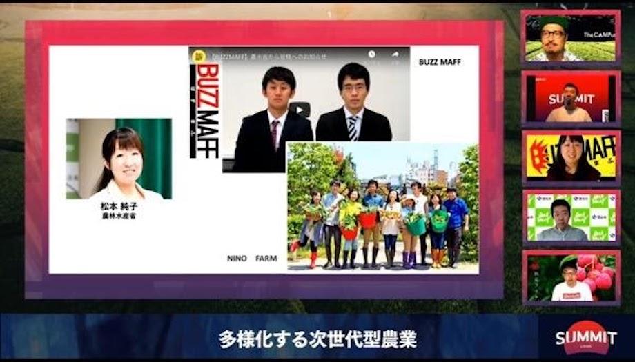 松本 純子(Junko Matsumoto)氏 農林水産省 / 2000年入省。地方農政局(4カ所)を経て、本省勤務。米政策、食育政策担当、報道室での閣議後大臣会見担当後、現在は広報室にて日本初の官僚系YouTubeチャンネル「BUZZ MAFF」の立ち上げから運営まで従事。フードアナリスト、野菜ソムリエなどの資格も取得、週末農業NINO FARMの活動など業務外での食に関わる情報発信も積極的に続けている。