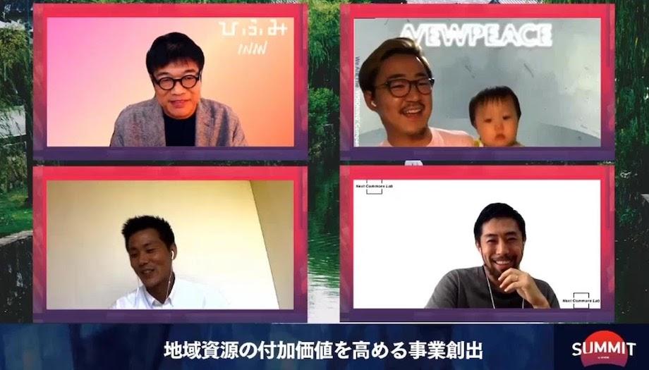 写真右下>林 篤志(Hayashi Atsushi)氏:一般社団法人Next Commons Lab(ネクストコモンズラボ)代表理事/ 5年前に立ち上げ、現在では12の拠点で活動を展開。自治体や企業と組んで拠点持ち、全国の地域資源の可能性に光を当ててローカルベンチャー事業を立ち上げ、地域にビジネスを立ち上げる起業家の卵を集団移住させ、全国で約140名のプレーヤーが活動。最近は大手企業と連携し、*ソーシャルプロトタイピングというキーワードで地域と関わる。