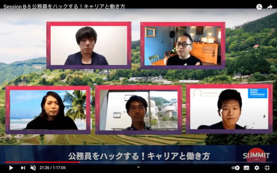 写真右上> 山田 崇(Takashi Yamada)氏 長野県塩尻市役所 地方創生推進係長 / 2014年 地域に飛び出す公務員アウォード2013大賞を受賞後、TEDx Sakuでのトーク「元ナンパ師の市職員が挑戦する、すごく真面目でナンパな『地域活性化』の取組み」が話題に。その他、ソフトバンクやリクルートホールディングスらと連携し、プロジェクトや包括連携協定などを推進。地方創生プロジェクト・シティプロモーションを担当する。著書「日本一おかしな公務員」。