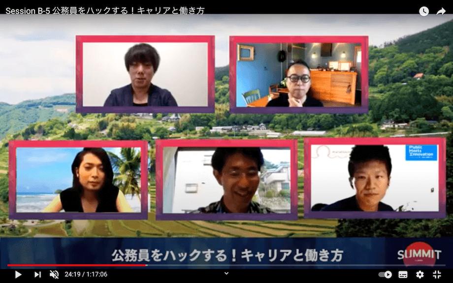 写真中央> 井上 貴至(Takashi Inoue)氏 内閣府 地方創生推進事務局 / 2008年総務省入省。15年4月から自ら提案した地方創生人材支援制度の1号で鹿児島県長島町に赴任。7月から副町長(29歳は史上最年少)。17年4月からは愛媛県市町振興課長。19年4月から現職。週末は地域の隠れたヒーローを訪ね歩く。座右の銘は「ミツバチが花粉を運ぶように全国の人をつなげたい」。ブログ「地域づくりは楽しい」が好評。