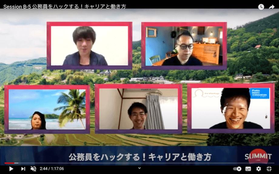 """写真左下> 田中 佑典(Yusuke Tanaka)氏 総務省 / 長野県等への赴任を経て、総務省で人口減少下の持続可能な社会実現への企画/立案に従事。官公庁勤務の傍ら(一社)Public Meets Innovationの立上げに参画。TEDxSakuの""""ふるさとの看取り方""""で大きな反響を呼び、NPO法人ムラツムギを設立。現在は米国コロンビア大学修士課程へ在籍(公共政策学)。2019年世界経済フォーラム からGlobal Shapersに選出。"""