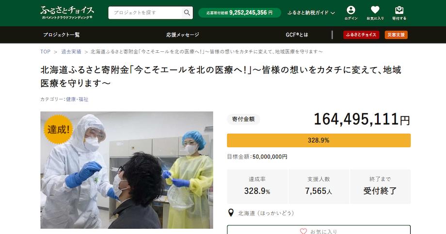 北海道庁のガバメントクラウドファンディング結果ページ
