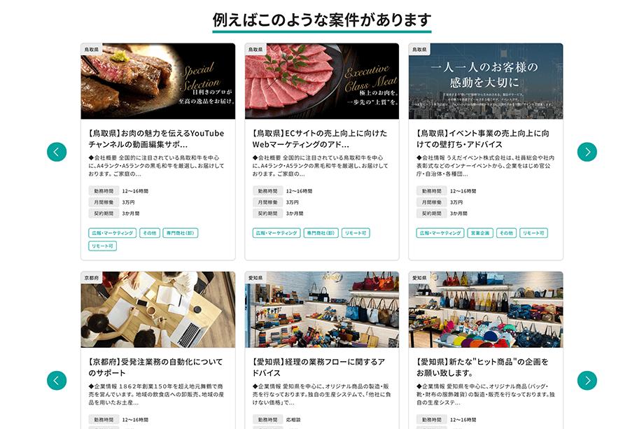 Loinoで取り扱う案件は、日本全国各地に渡り、案件内容もさまざま。今後も案件が増えていくので、より自分自身のスキル経験や、やりたい!に合った案件を見つけていくことができる。