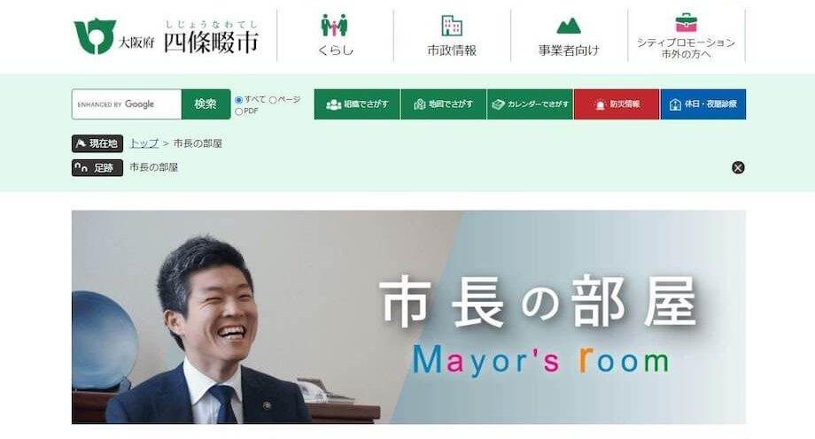 四條畷市公式Webサイト「市長の部屋」
