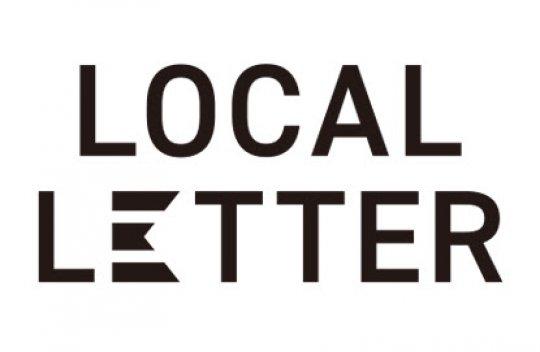 これからも LOCAL LETTER の応援をよろしくお願いします!
