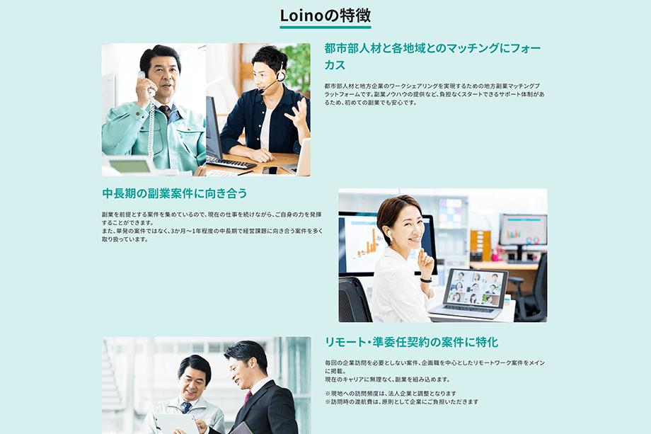 『パーソルキャリアが人材紹介事業で培った経験・ノウハウと、内閣府が設置する全国のプロフェッショナル人材戦略拠点や金融機関が連携することで、地域課題を求人化し、Webのプラットフォーム上で、個人の方とマッチングを行う Loino 』は、 2020年9月に人材登録の受付を始め、12月にオープンβ版のサービスを開始。既に数千人が登録しており、マッチングの実績も積み始めている。