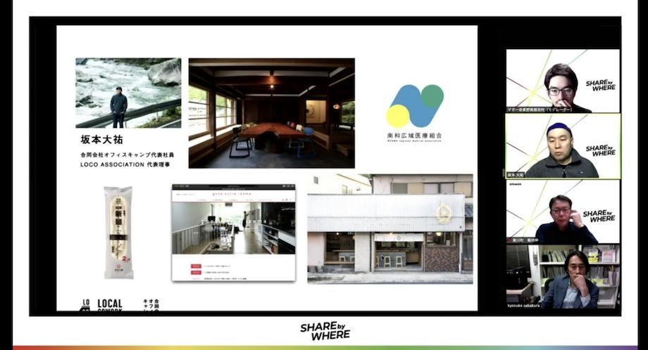 写真上から2番目> 坂本 大祐(Sakamoto Daisuke)氏 合同会社オフィスキャンプ代表 クリエイティブディレクター、一般社団法人LOCAL COWORK ASSOCIATION 代表理事/ 身体を壊したのを機に、東吉野村へ移住。商品や店舗のデザインなどを手がける。2015年には県と国と村でタッグを組みコワーキングスペース「オフィスキャンプ東吉野」を設立し、運営を担う。また、クリエイティブスクール「OKUYAMATO CREATIVE SCHOOL」を奈良県と共に実施。