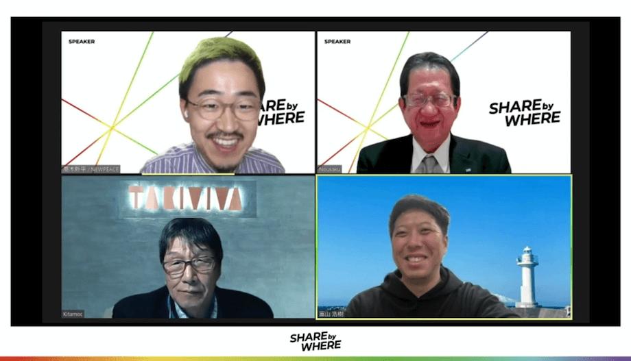 写真左上> 高木 新平(Takagi Shinpei)氏 株式会社ニューピース 代表取締役CEO / ランディングに対となる新概念として「ビジョニング」を提唱。スタートアップなど成長企業のビジョン・ブランド開発が専門。自社にてコミュニティを主軸にした6curryやREINGなどを事業展開。コミュニティソフトウェアを開発中。金髪3児のパパ。富山出身。