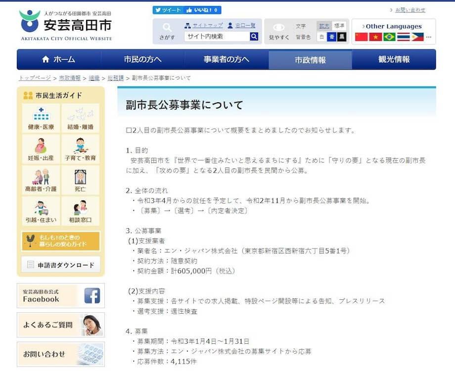 安芸高田市副市長公募事業(出典:安芸高田市Webサイト)