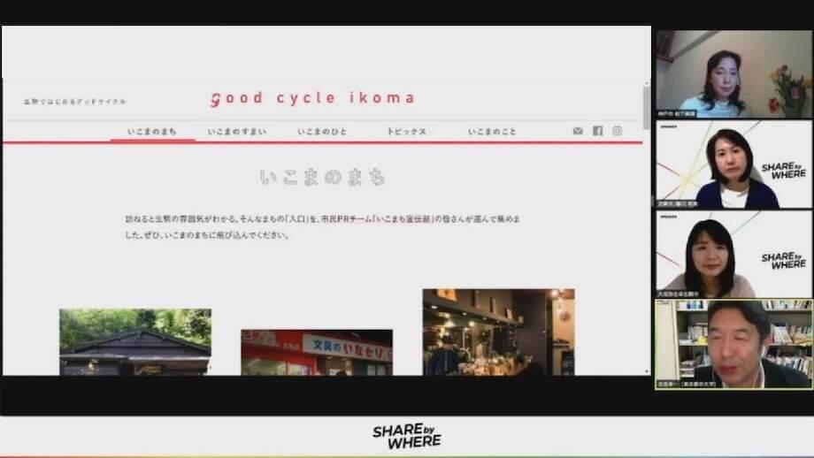 写真右上から3番目>大垣 弥生(Yayoi Ogaki)氏 奈良県生駒市広報広聴課 課長 / 広報と都市ブランドを担当。住宅都市である生駒をどのような切り口で編集し、ブランディングしていくかを模索している。市民をはじめとするステークホルダーと一緒に地域の中のエネルギーを高めながら、将来都市像である「自分らしく輝けるまち・生駒」の実現に向けて「住む」だけでない暮らしの価値を高める取り組みを進めている。