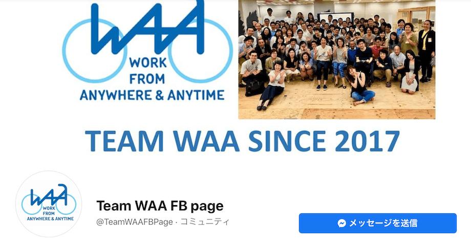 Team WAA のFacebookページ